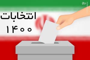 لیست کامل آرای همه کاندیدای شورای شهر اهواز