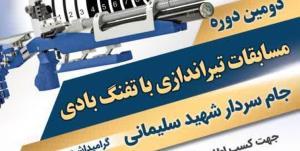 برگزاری مسابقات تیراندازی جام شهید سلیمانی در قم