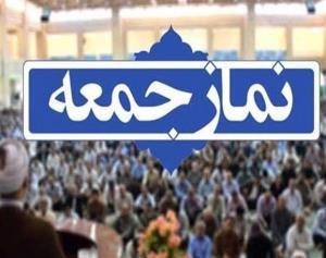 نماز جمعه چهارم تیرماه در تمام شهرهای مازندران اقامه میشود