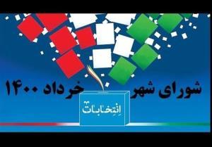 نتایج انتخابات شورای شهر اهواز اعلام شد