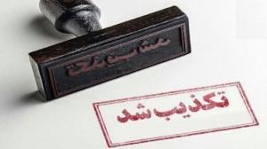 تشریح سگ زنده در دانشگاه آزاد اسلامی کرمانشاه تکذیب شد