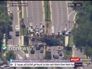 3 زخمی در فرو ریختن پل در واشنگتن