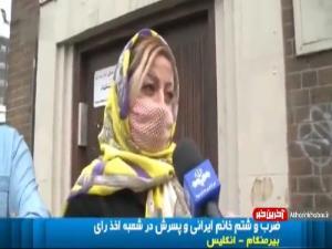 ضرب و شتم خانم ایرانی و پسرش در شعبه اخذ رای