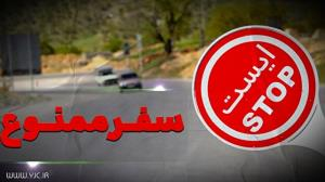 سفر به مازندران ممنوع است