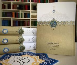 کتاب «آذربایجان و شاهنامه» یک کتاب مرجع است