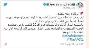 کارشناس سعودی مدافع حقوق باشگاههای فوتبال ایران شد