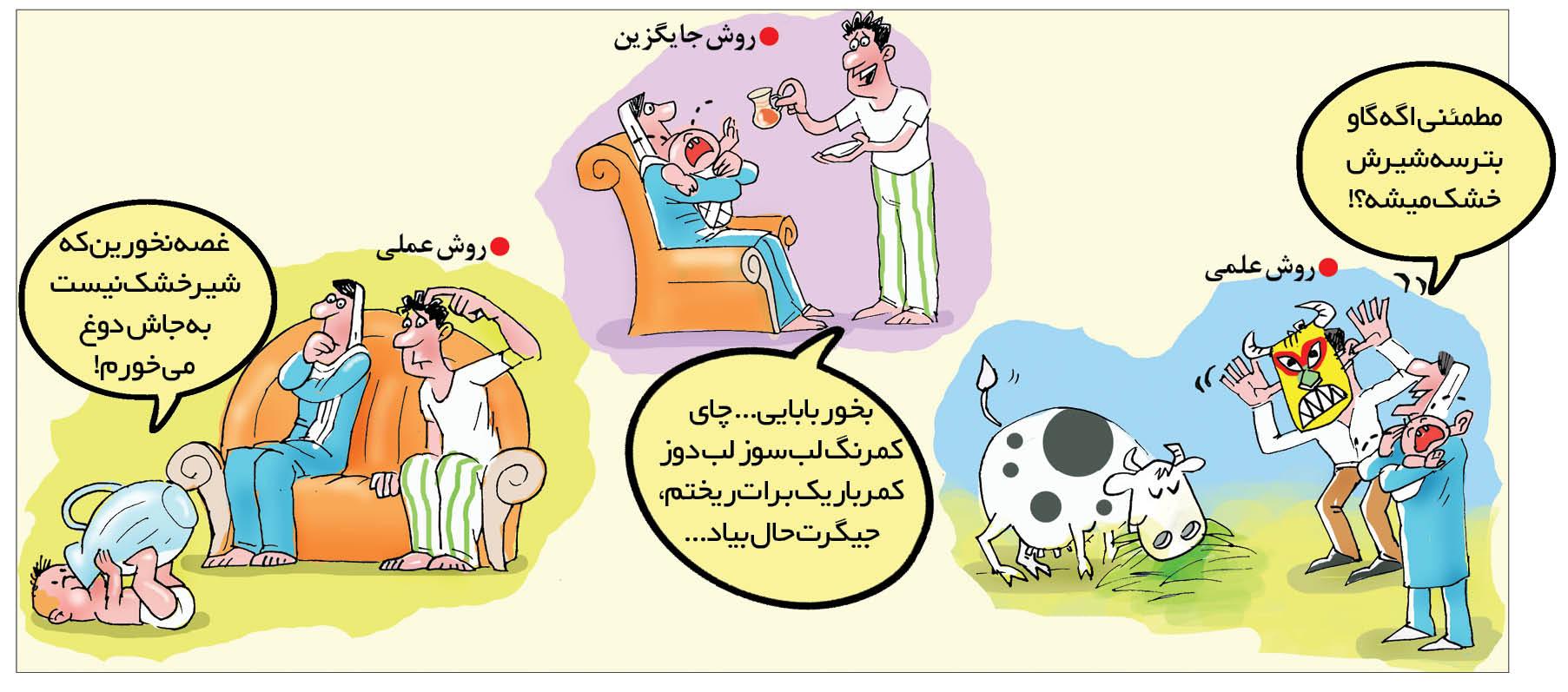 کارتون/ راه های برطرف کردن کمبود شیرخشک