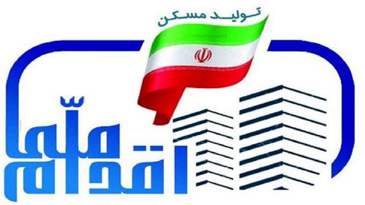 اعلام اسامی پذیرفتهشدگان جدید مسکن ملی در اراک