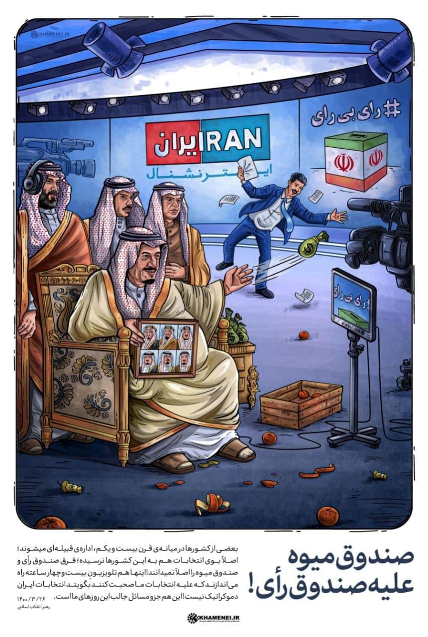 کاریکاتور/ صندوق میوه علیه صندوق رای