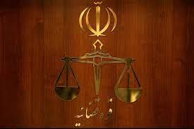 قوه قضاییه در دوراهی ریاست