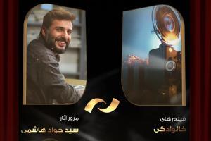 فیلمهای سید جواد هاشمی در شبکه نمایش مرور میشود