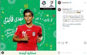 پست اینستاگرامی AFC: مهدی قائدی، ستاره آینده فوتبال ایران