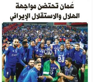 عمان انتخاب استقلال برای بازی با الهلال در لیگ قهرمانان آسیا