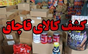 تشکیل ۱۰ پرونده قاچاق کالا به ارزش ۴۱ میلیارد تومان در اصفهان
