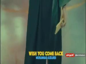 موزیک ویدیوی «برگردی ای کاش» از محمد علیزاده