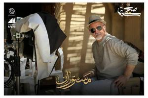ادامه فیلمبرداری «مستوران» با مسعود آب پرور
