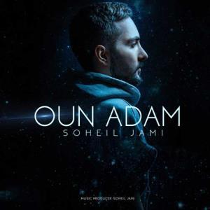 آهنگ جدید/ سهیل جامی از «اون آدم» خاص خواند