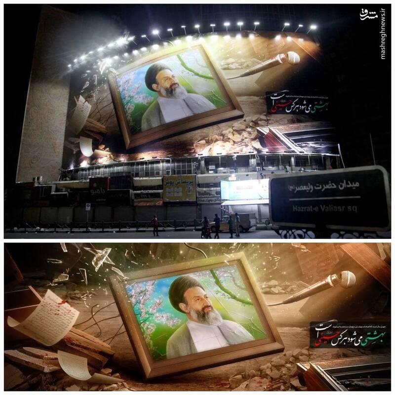 دیوارنگاره جدید میدان ولیعصر(عج) به یاد شهید بهشتی