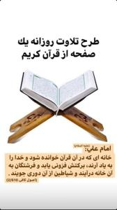 اثرات خواندن قرآن