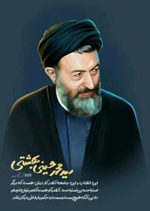 هدیه به روح مطهر شهید مظلوم آیت الله دکتر سید محمد حسینی بهشتی صلوات