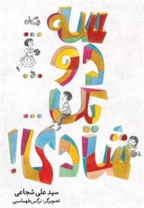 سهگانه زیست اخلاقمدار سیدعلی شجاعی برای کودکان و نوجوانان