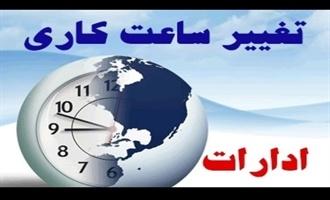 کاهش ساعت کاری ادارات بوشهر به دلیل شدت گرما