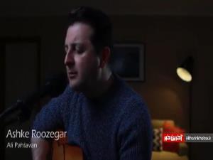 اجرای زنده و دیدنی «اشک روزگار» توسط علی پهلوان