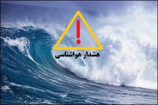 هشدار نسبت به مواج شدن دریای خزر