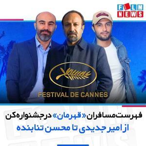 مسافران «قهرمان» در جشنواره کن: از امیر جدیدی تا محسن تنابنده
