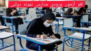 لغو آزمون مدارس نمونه دولتی در مازندران