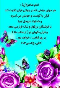 ثواب تلاوت قرآن در جوانی