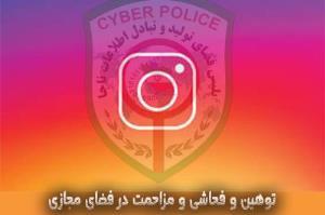 حسادت، عامل توهین و مزاحمت اینترنتی در یزد!