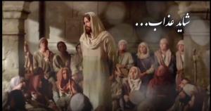 سوره نَمْل؛ اعمالشان را در نظرشان زیبا جلوه می دهیم تا سرگردان بمانند!