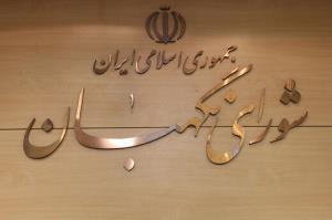 تضاد جوانگرایی در شورای نگهبان از نگاه روزنامه جمهوری اسلامی
