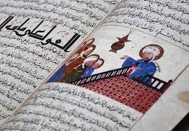 کتاب ارزشمند ابوریحان بیرونی از فرانسه به ایران رسید