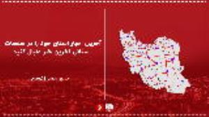 اخبار استان خود را در پیج های استانی آخرین خبر دنبال کنید