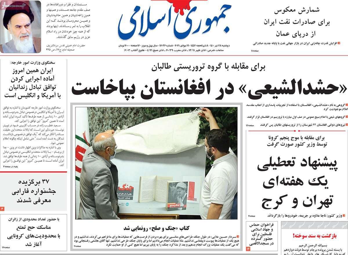 صفحه اول روزنامه جمهوري اسلامي