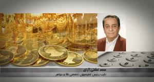 کاهش قیمت طلا، سکه و ارز در ۲۸ تیر ۱۴۰۰
