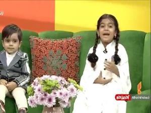 شعرخوانی جالب دو کودک در پخش زنده تلویزیونی