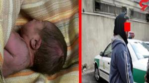مادر تهرانی نوزاد خود را به سطل آشغال انداخت؛ در ستارخان فاش شد