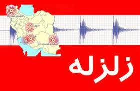 اعلام جزئیات زلزله ۳.۳ ریشتری در گناوه