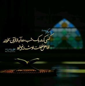 ارزش تلاوت 10آیه از قرآن در هر شب