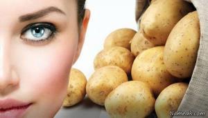 با سیبزمینی زیباتر شوید!