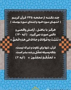قرآن تنها برای تلاوت و تبرک نیست