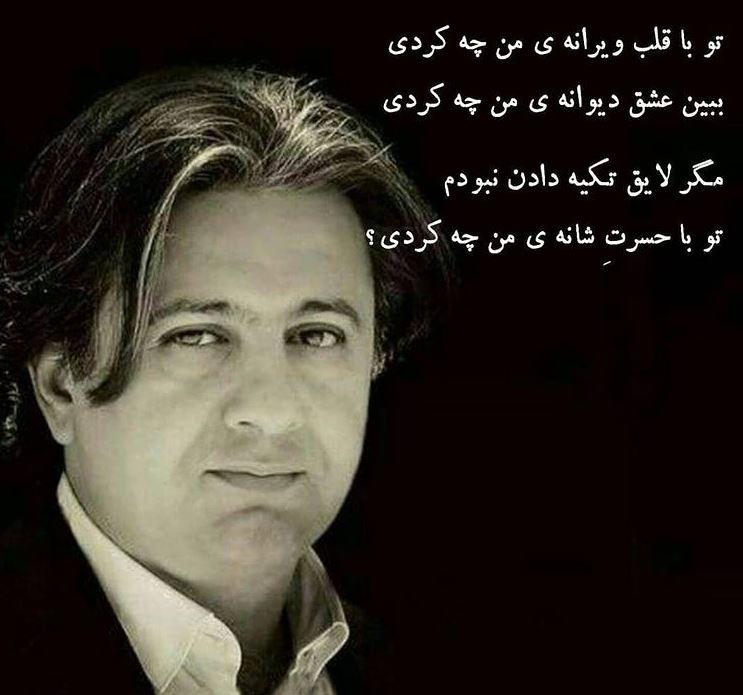 شاعرانه/ تو با قلب ويرانه ي من چه کردي از مرحوم افشين يداللهي
