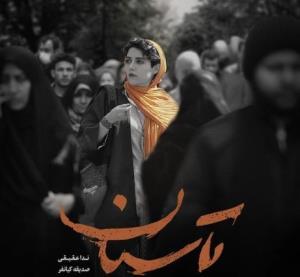 فیلم کوتاه «تاسیان» اکران آنلاین میشود