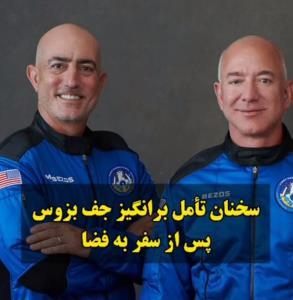 سخنان تأمل برانگیز جف بزوس پس از سفر به فضا