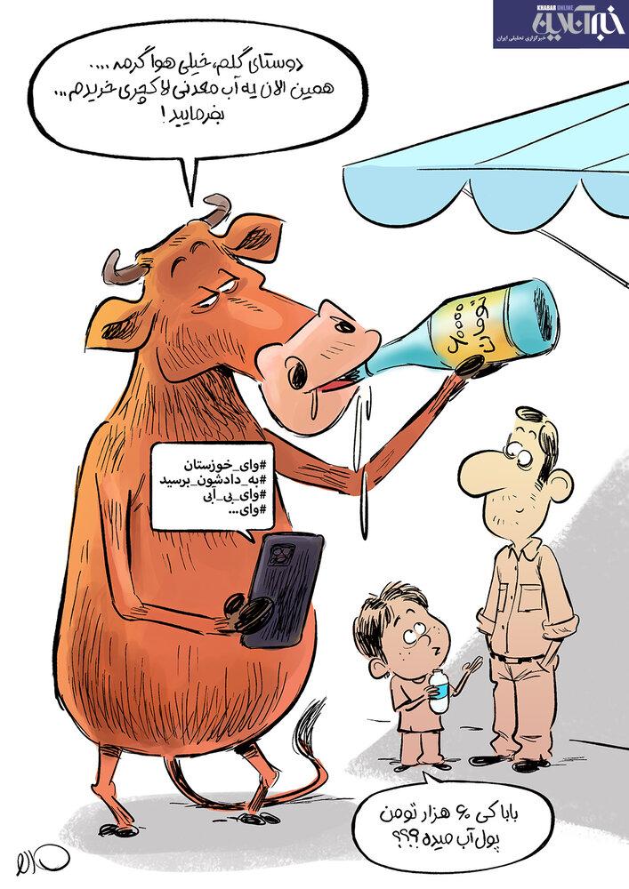 کاریکاتور/ آب معدنی لاکچری ۶۰هزار تومان!