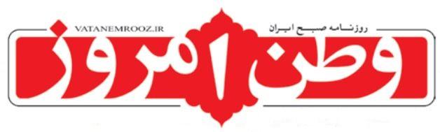 سرمقاله وطن امروز/ درباره خوزستان به اين چند نکته فکر کنيم
