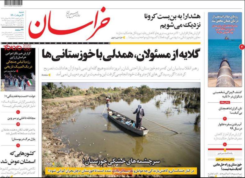 روزنامه خراسان/ گلایه از مسئولان، همدلی با خوزستانیها